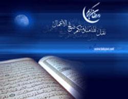روایات در باب ثواب قرائت قرآن در ماه  رمضان