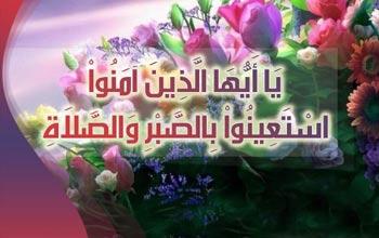 آیات قرآن درباره صبر,آیات صبر,احادیث صبر,آیات قرآن درمورد صبر و بردباری