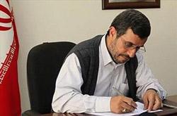 اخبار,اخبارسیاسی,احمدی نژاد,جزئیات پرونده شکایت از رئیس جمهور