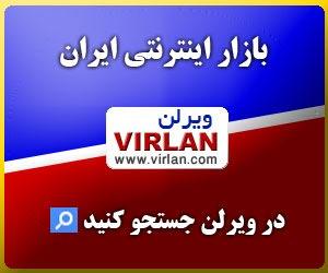 ویرلن  بازار اینترنتی ایران,اخبار