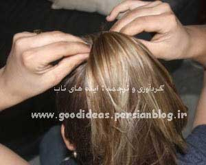 فرکردن مو ,فر دادن به موها