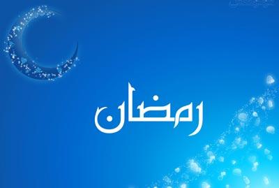 ماه رمضان و جلوگیری از پریود شدن