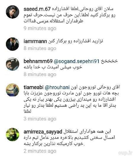 هجوم استقلالی هابه صفحه رئیس جمهور