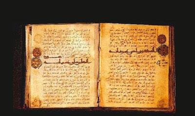 قرآن,بزرگترین قرآن دنیا,کوچکترین قرآن دنیا
