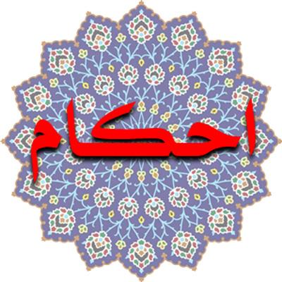 حکم نزدیکی در ماه رمضان,نزدیکی کردن در ماه رمضان,نزدیکی در ماه رمضان