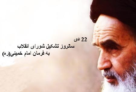 شورای انقلاب اسلامی, 22 دی سالروز تشکیل شورای انقلاب, مهمترین فعالیتهای شورای انقلاب