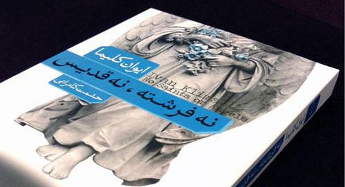 مروری بر کتاب نه فرشته نه قدیس