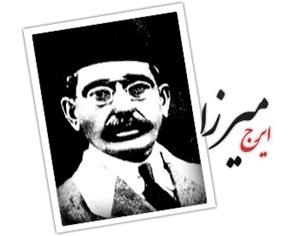 بیوگرافی ایرج میرزا, زندگی نامه ایرج میرزا, ایرج میرزا,