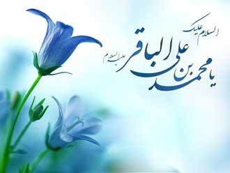 امام محمد باقر,زندگینامه  امام محمد باقر