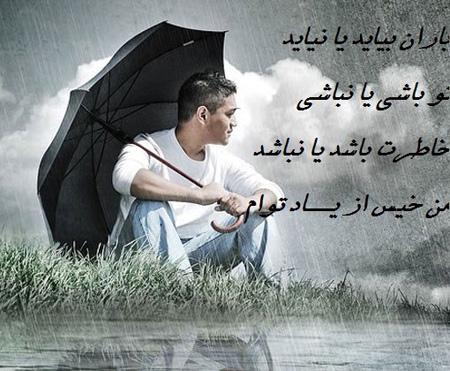 متن های زیبا درباره باران, عکس های عاشقانه در باران
