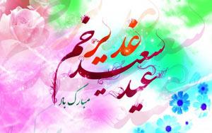 عید سعید غدیر,عید غدیر خم,روز عید غدیر